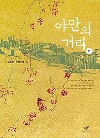 야만의 거리 2 (큰글자도서)