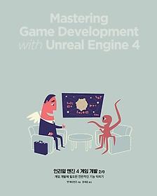 언리얼 엔진 4 게임 개발 2/e