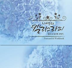 나만의 캘리그라피 엽서&워크북 - 향기