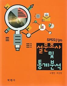 (SPSS를 활용한) 설문조사 및 통계분석