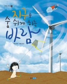 지구를 숨 쉬게 하는 바람