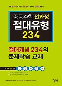 중등수학 전과정 절대유형 234 (2018년용)