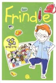 원서읽는 단어장 Frindle