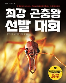 최강 곤충왕 선발 대회