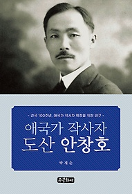 애국가 작사자 도산 안창호
