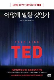 어떻게 말할 것인가 :세상을 바꾸는 18분의 기적 TED