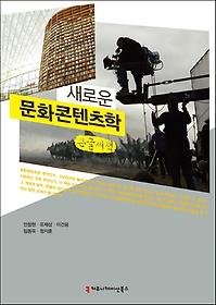 새로운 문화콘텐츠학 (큰글씨책)