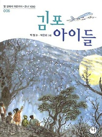 김포 아이들