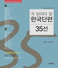 (꼭 읽어야 할) 한국단편 35선. 1