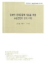 "<font title=""동북아 문화공동체 형성을 위한 유럽연합의 정책 사례"">동북아 문화공동체 형성을 위한 유럽연합의...</font>"