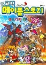 (코믹)메이플스토리 = Maple story. 23 : 오프라인 RPG