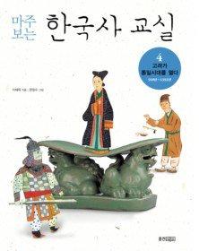마주 보는 한국사 교실 4