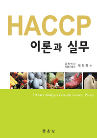 HACCP 이론과 실무 =Hazard analysis critical control points