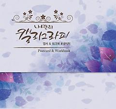 나만의 캘리그라피 엽서&워크북 - 네이처