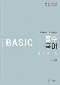 HOLSOO 홀수 국어 BASIC (2020)