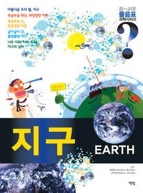 지구 EARTH