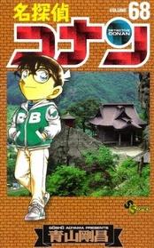 名探偵コナン 68 (コミック)