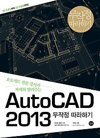 Auto CAD 2013 무작정 따라하기