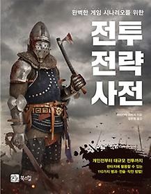 전투 전략 사전