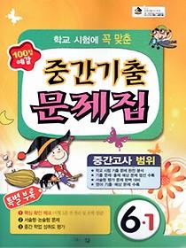 100점예감 중간기출 문제집 6-1 (2013)