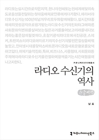 라디오 수신기의 역사 (큰글씨책)