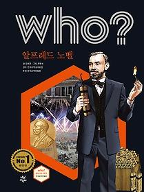 (who?)알프레드 노벨 = Alfred Nobel