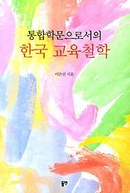 한국 교육철학