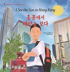 홍콩에서 태양을 보다