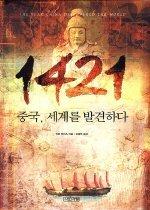 1421 - 중국, 세계를 발견하다