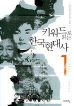 키워드로 읽는 한국현대사