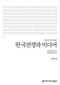 한국전쟁과 미디어 (큰글씨책)