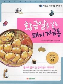 황금알을 낳는 돼지저금통