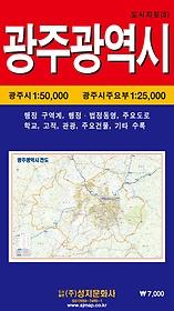 광주광역시전도 (케이스 접지-휴대용)
