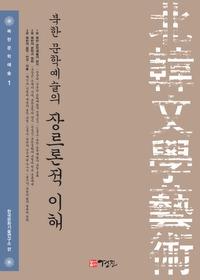 북한 문학예술의 장르론적 이해