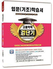 검단기 고졸학력 입문(기초)학습서 (2016)