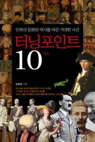 """<font title=""""인류의 문화와 역사를 바꾼 거대한 사건 터닝포인트10"""">인류의 문화와 역사를 바꾼 거대한 사건 ...</font>"""