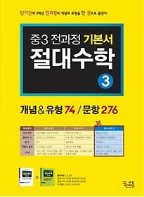 절대수학 3 (2018년용)