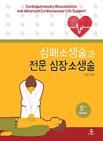 심폐소생술과 전문 심장소생술 =Cardiopulmonary resuscitation and advanced cardiovascular life support