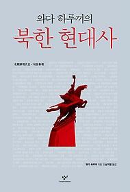 와다 하루끼의 북한현대사