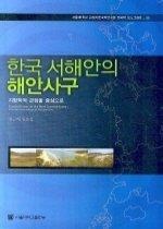 한국 서해안의 해안사구