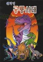 쥐라기 공룡시대