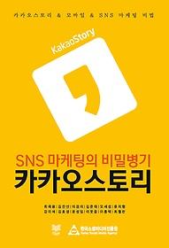 SNS 마케팅의 비밀병기 카카오스토리