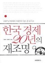 한국경제 20년의 재조명