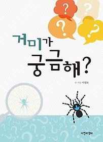 거미가 궁금해?
