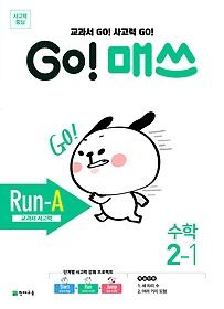 고매쓰 Run-A 2-1 (2021)