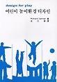 어린이 놀이환경디자인 - 건축환경선서 26
