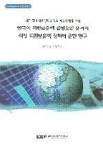 """<font title=""""한국의 외환보유액 결정요인 분석과 적정 외환보유액 정책에 관한 연구"""">한국의 외환보유액 결정요인 분석과 적정 ...</font>"""