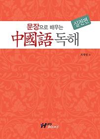 문장으로 배우는 중국어 독해 - 실전편