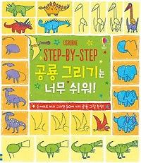 STEP-BY-STEP 공룡 그리기는 너무 쉬워!