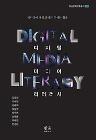 디지털 미디어 리터러시